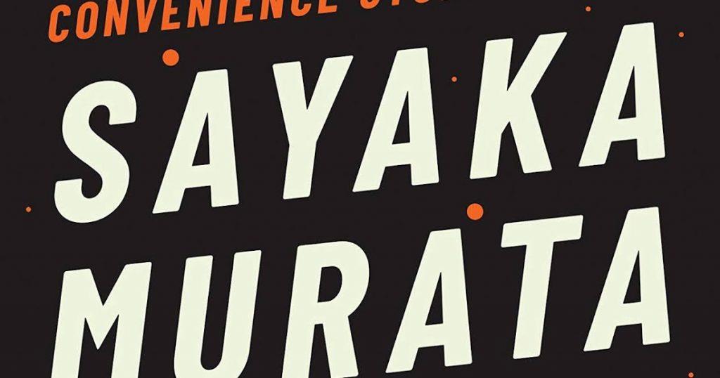 Book Review: Earthlings // Sayaka Murata